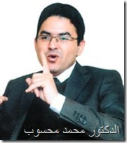 الدكتور محمد محسوب