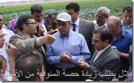 هلال يطلب من وزير الزراعة زيادة حصة المنوفية من الأسمدة