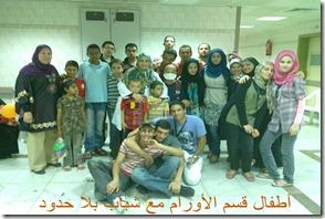 مجموعة من اعضاء شباب بلا حدود مع اطفال قسم الاورام
