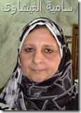 سامية الفيشاوى