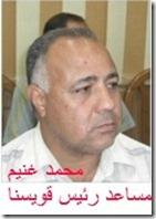 محمد غنيم مساعد رئيس قويسنا لشئون القرى