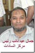 جمال عيد نائب رئيس السادات