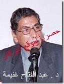 د . عبد الفتاح غنيمة