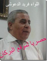 اللواء فريد مصطفى الداعوش