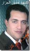 الشهيد حسين الجزار