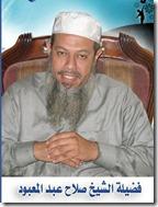 الشيخ صلاح عبد المعبود
