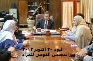 مع المجلس القومى للمرأة 20 اكتوبر