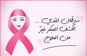 شعار حملة الكشف المبكر عن سرطان الثدى
