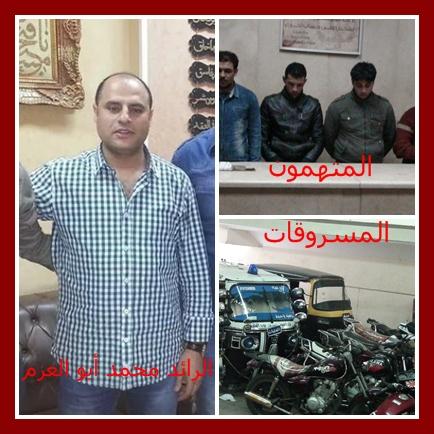 المتهمون و المسروقات فى قبضة الرائد محمد أبو العزم