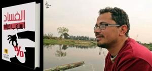 محمد كمال ونظرة أمل