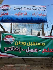 لافتات الحزب فى كل مكان