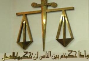 ميزان العدالة