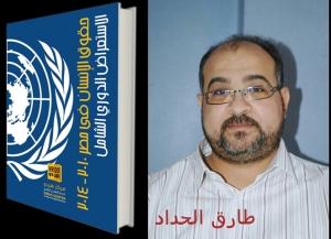 طارق الحداد و غلاف التقرير
