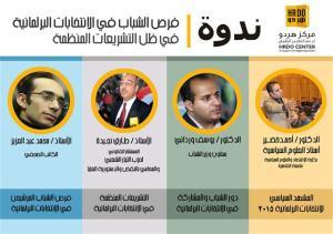 ندوة مركز هردو عن فرص الشباب فى الإنتخابات البرلمانية