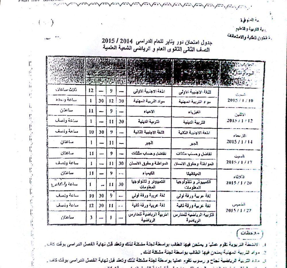 عاجل ..تعديل فى جداول امتحانات المدارس بالمنوفية (2/6)