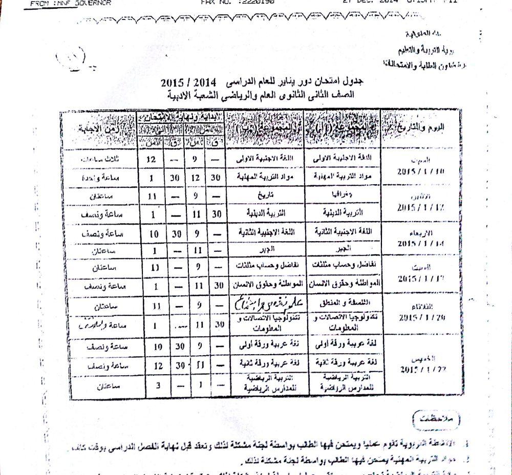 عاجل ..تعديل فى جداول امتحانات المدارس بالمنوفية (1/6)