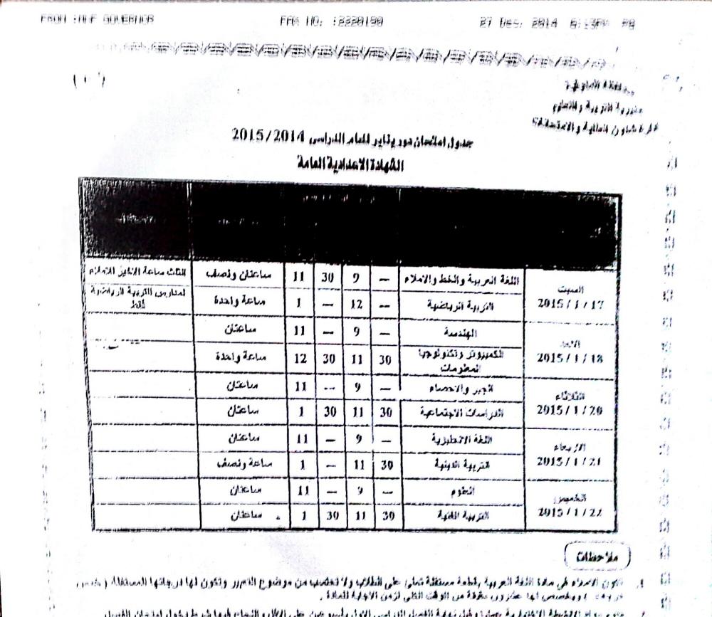 عاجل ..تعديل فى جداول امتحانات المدارس بالمنوفية (4/6)