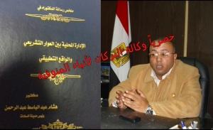 د . هشام عبد الباسط و غلاف رسالة الدكتوراة